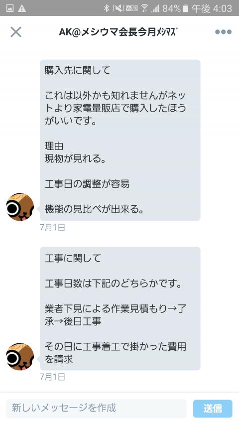 Screenshot_20160717-160348