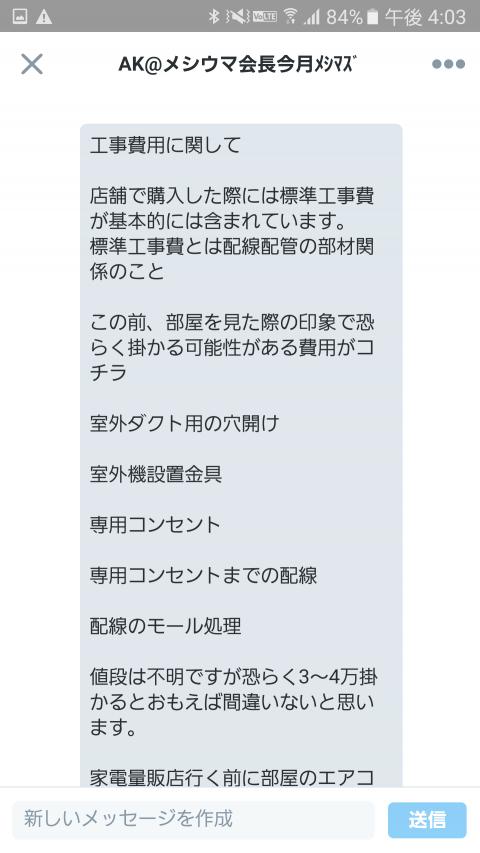 Screenshot_20160717-160358