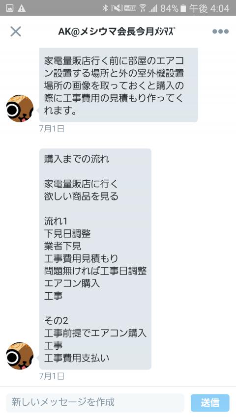 Screenshot_20160717-160413