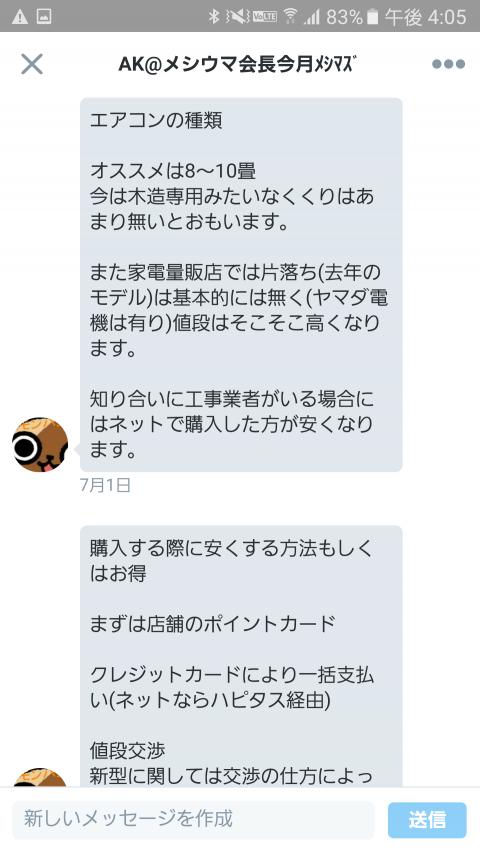 Screenshot_20160717-160518