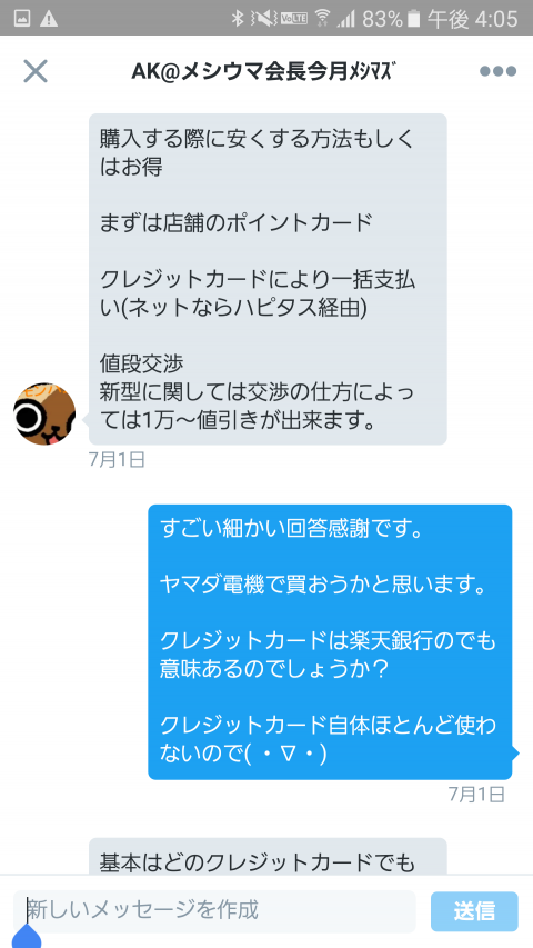 Screenshot_20160717-160523