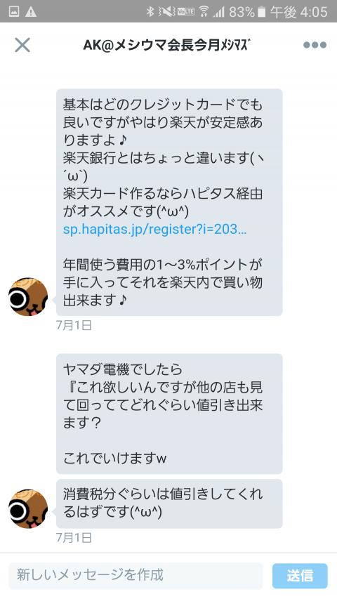 Screenshot_20160717-160528