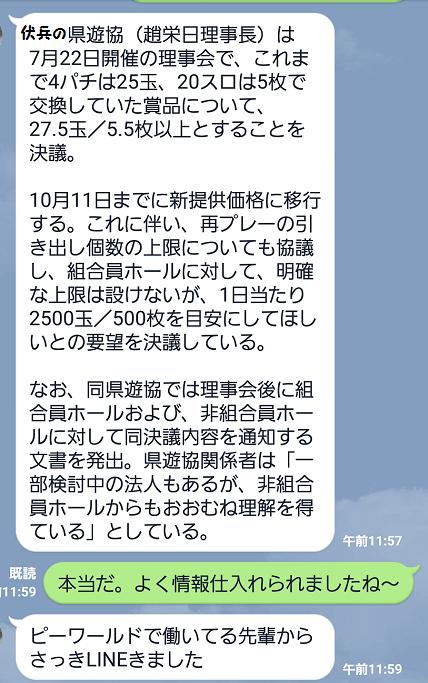 Screenshot_20160730-020011