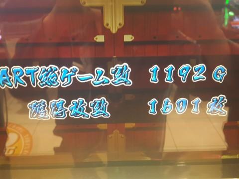 img_20160805_215840