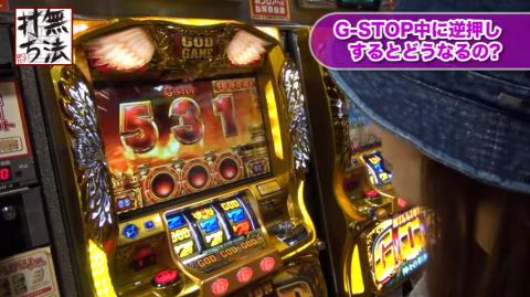 g-stop hensokuosi