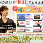 【簡単に一万円GETできますよ♪】せどりで有名な『加藤将太』さんのプレゼント案件が凄すぎます!!