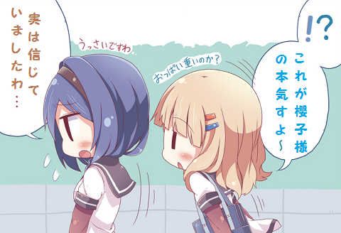 himasaku-yaritori