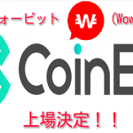 【仮想通貨】ウォービット(Wowbit/WWB)トークンがCoinExに上場決定!2018年度のKAZMAXさんお勧めの通貨!!