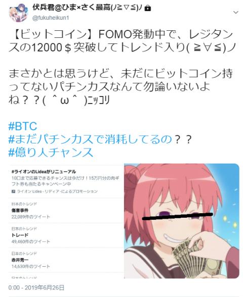 btc-toendo